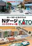 Kato 25-031  Kato Buildings Book